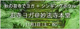 banner_yogabowl