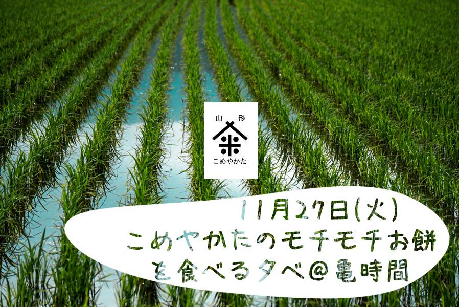 11月27日(火)「こめやかたのモチモチお餅を食べる夕べ@亀時間」参加者募集!