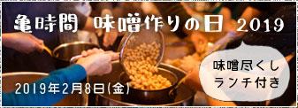 2019年2月8日(金)『亀時間 味噌作りの日 2019+味噌尽くしランチ付き』参加者募集!