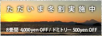banner_wintersale_jp