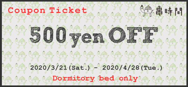 coupon-dorm202004