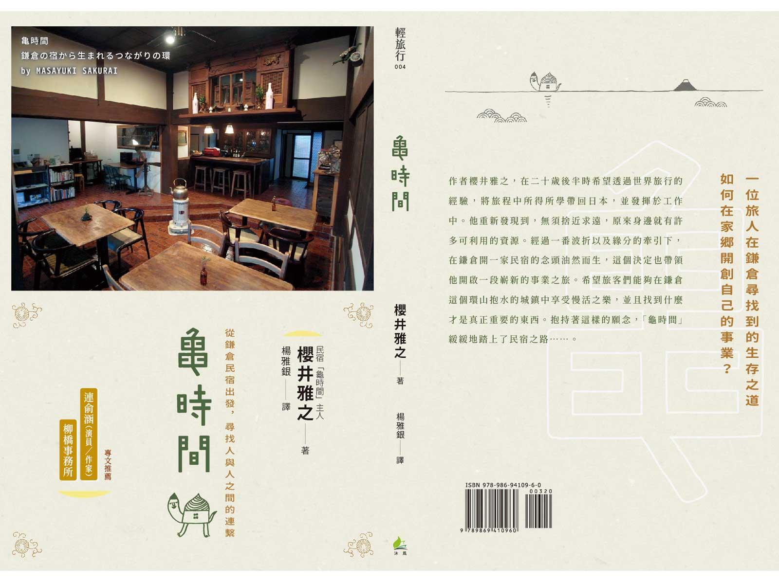 「亀時間 鎌倉の宿から生まれるつながりの環」台湾版発売!