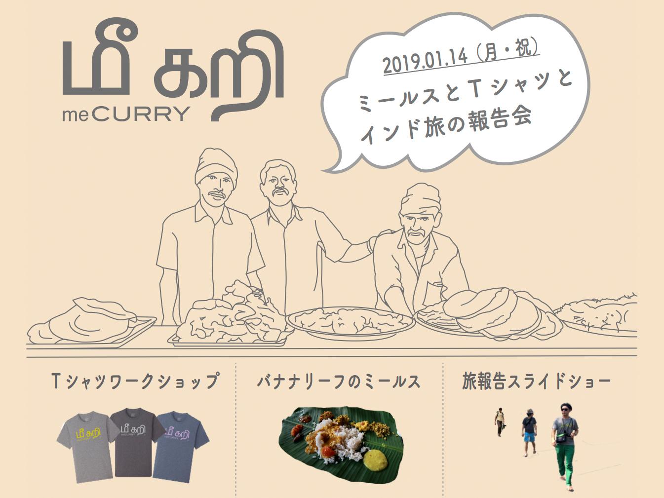 1月14日(月・祝)『ミールスとTシャツとインド旅の報告会』参加者募集中!