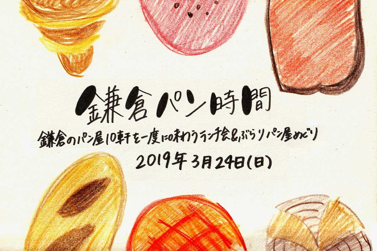 2019年3月24日(日)『鎌倉パン時間 ~鎌倉のパン屋10軒を一度に味わうランチ会&ぶらりパン屋めぐり~』参加者募集開始!