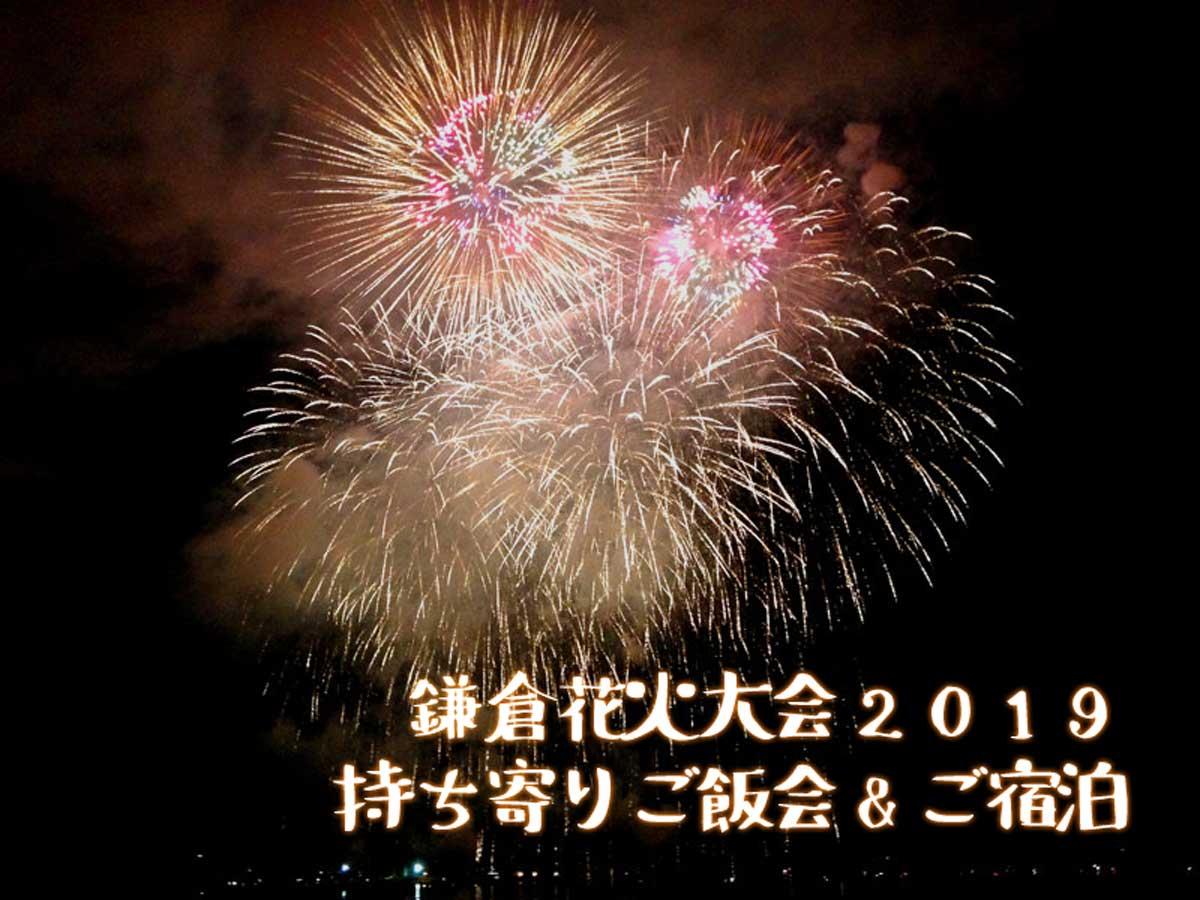 Fireworks2019