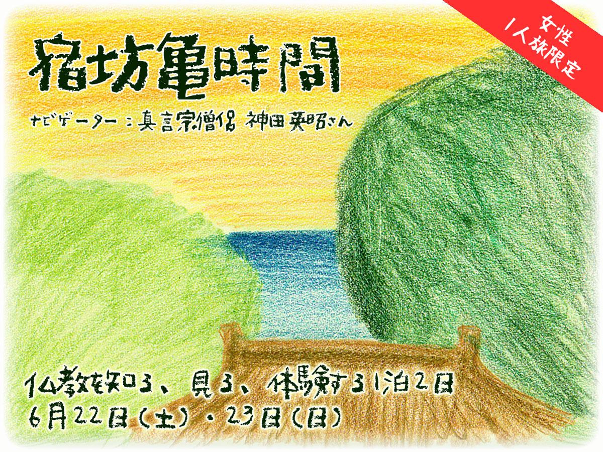 6月22日(土)・23日(日)『宿坊亀時間』仏教を知る、見る、体験する1泊2日 参加者募集開始