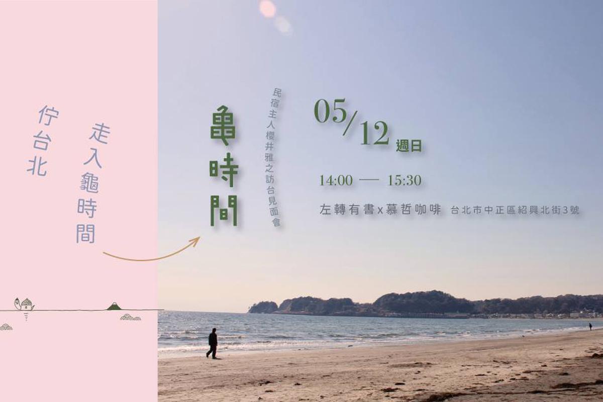 5月12日(日)台湾・台北でトークショー開催!