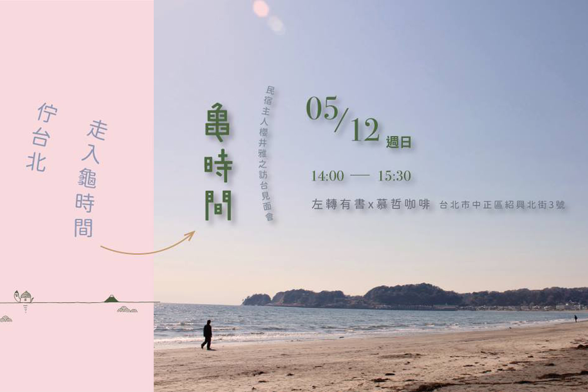 Taiwantalkshow2019