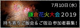 7月10日(水)鎌倉花火大会2019持ち寄りご飯会&ご宿泊 参加者募集!