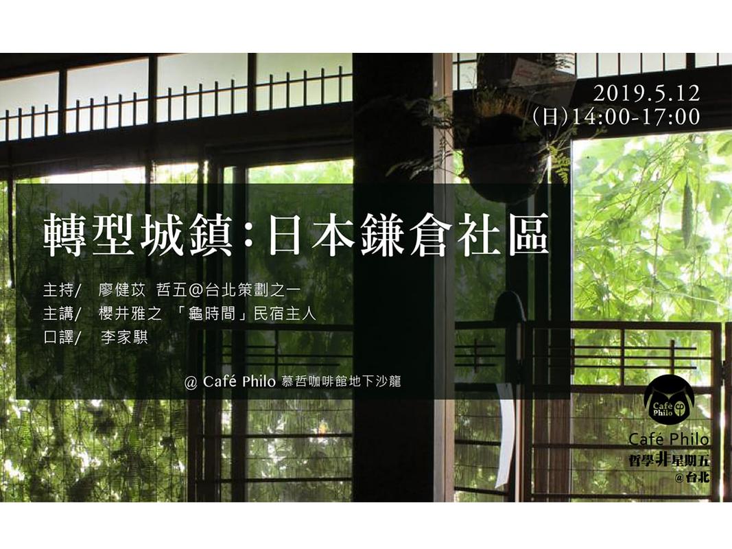 亀時間本台湾版発売記念トークショー@台北報告 「トランジションタウンと鎌倉のコミュニティ~鎌倉の魅力の秘密~」