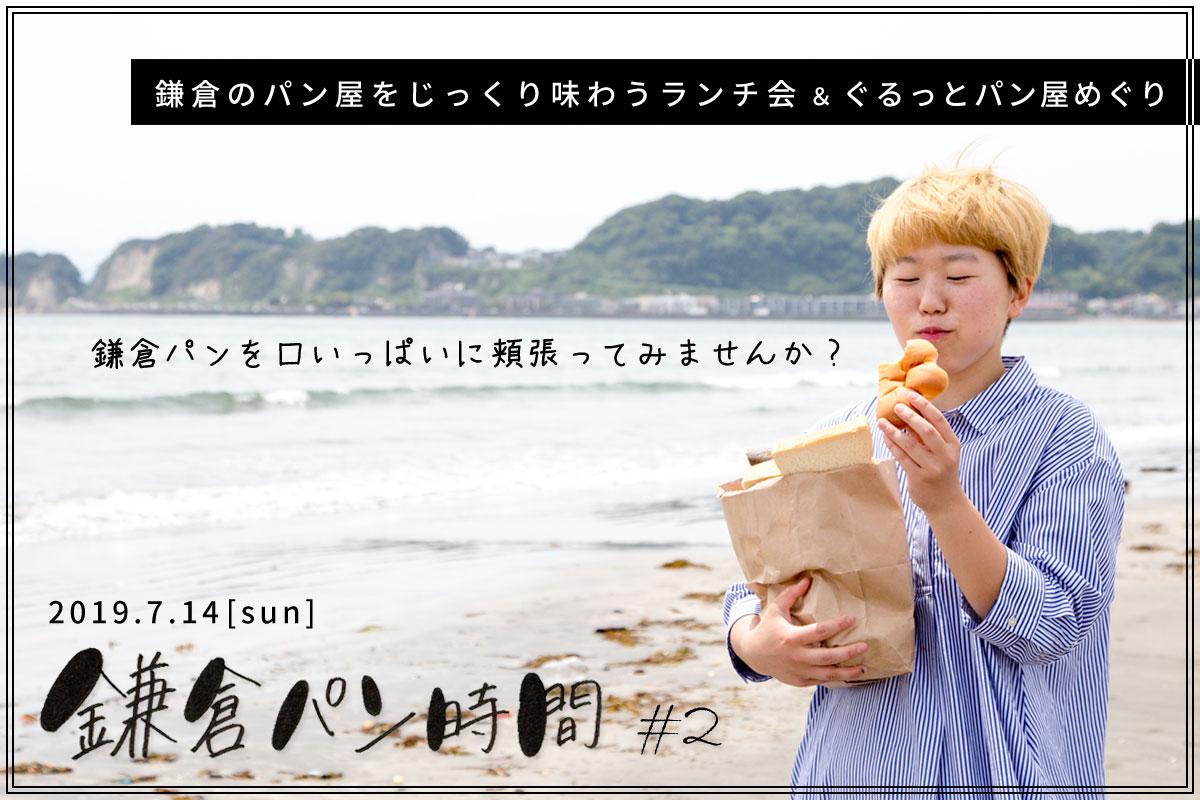 鎌倉パン時間 #2 ~鎌倉のパン屋をじっくり味わうランチ会&ぐるっとパン屋めぐり~