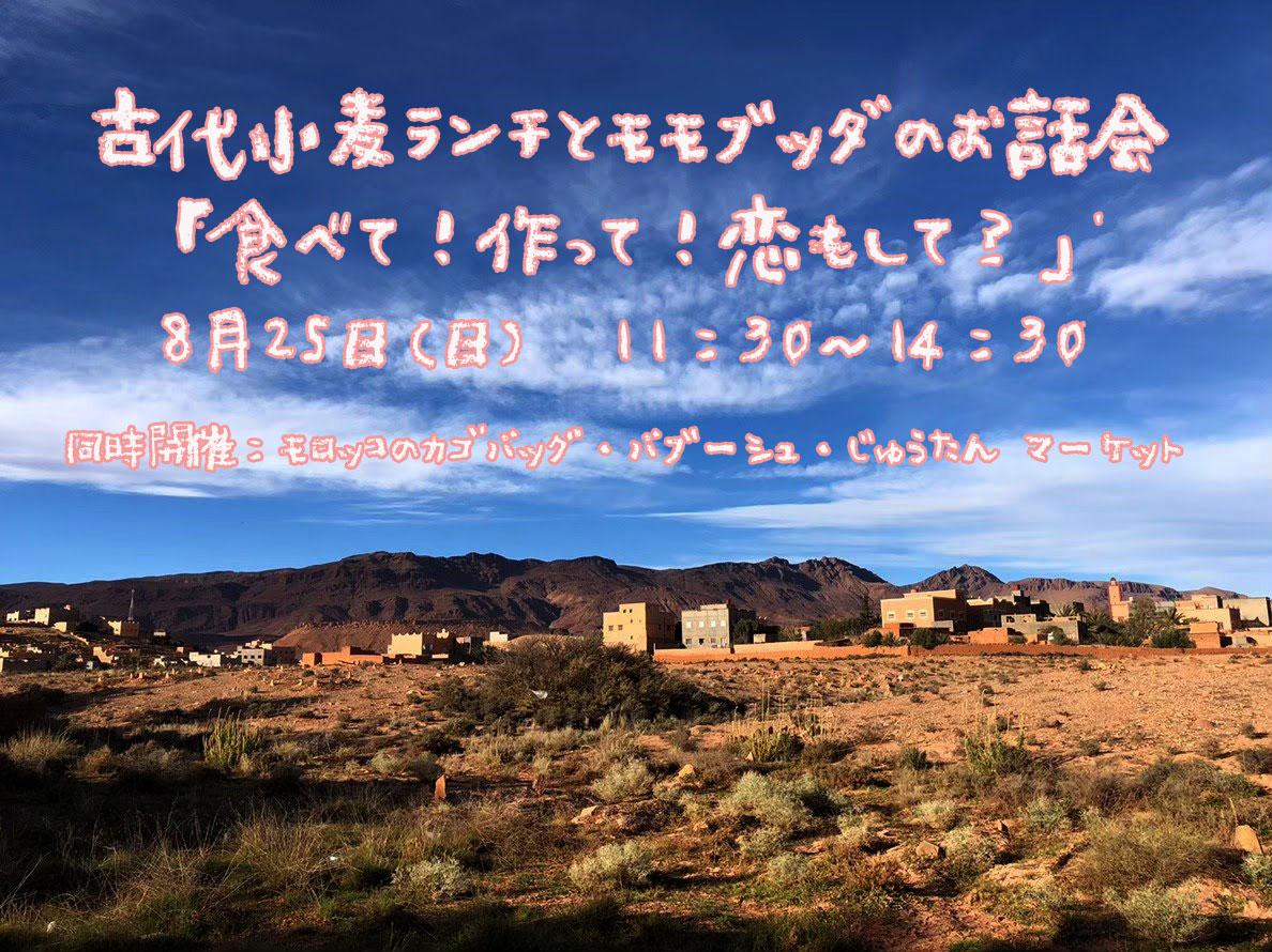 8月25日(日)古代小麦ランチとモモブッダのお話会「食べて!作って!恋もして?」 参加者募集!
