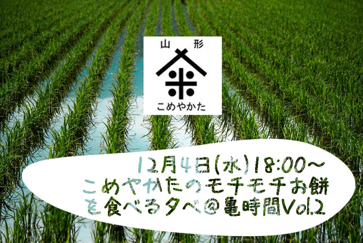 12月4日(水)「こめやかたのモチモチお餅を食べる夕べ@亀時間Vol.2」参加者募集!
