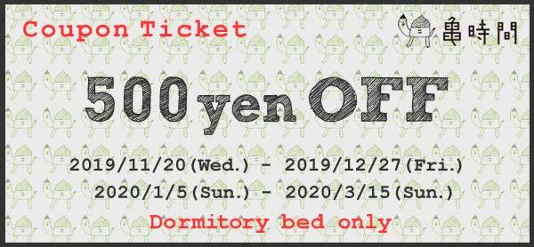 coupon_19_500