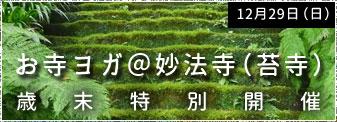 12月29日(日)お寺ヨガ@妙法寺(苔寺) 歳末特別開催