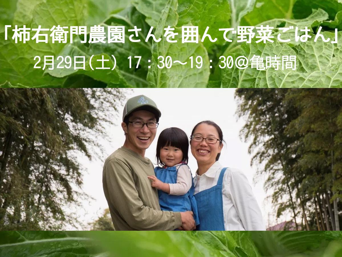 2月29日(土)「 柿右衛門農園さんを囲んで野菜ごはん」参加者募集開始!
