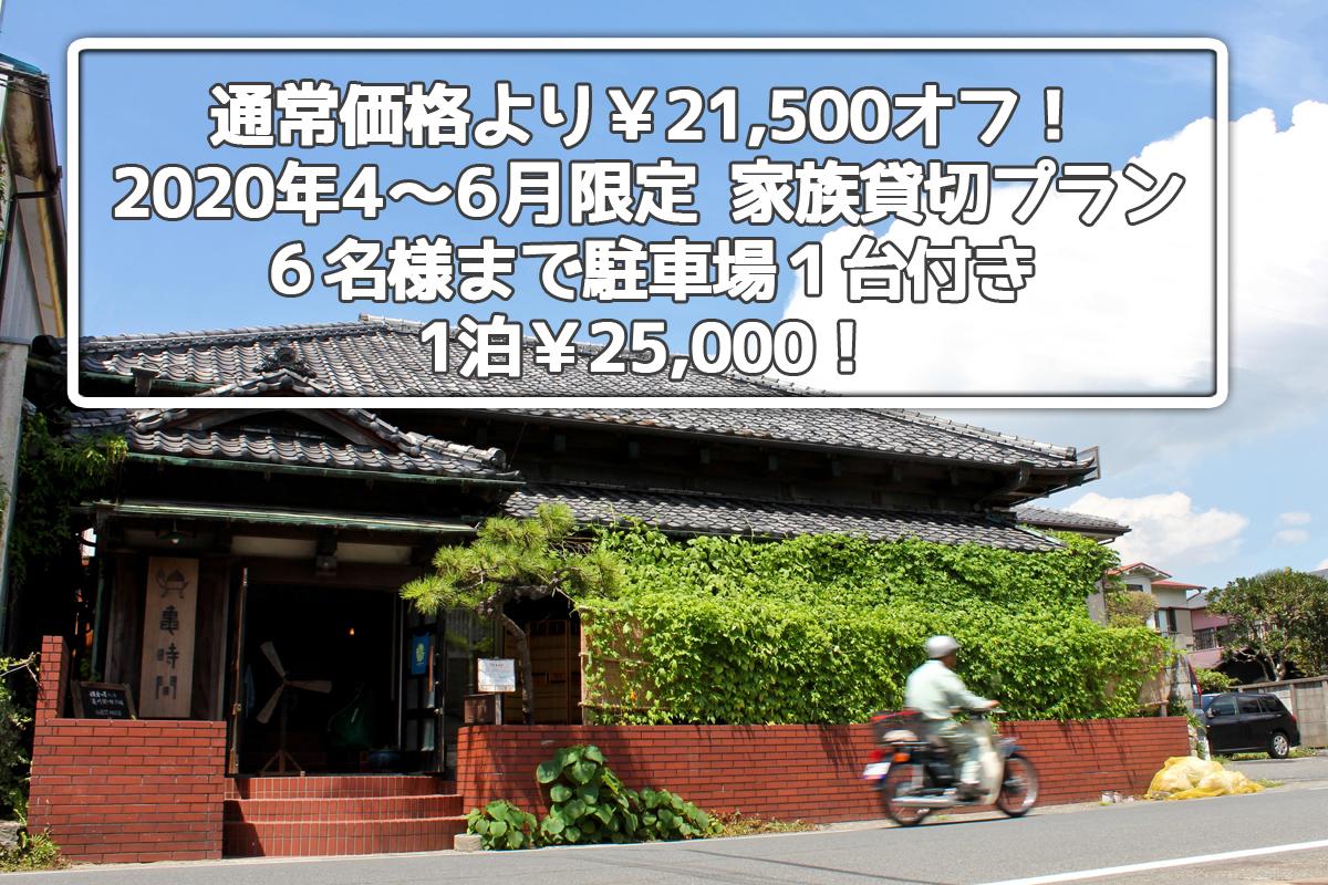 亀時間 家族だけで貸し切りプラン2020年6月末まで延長!