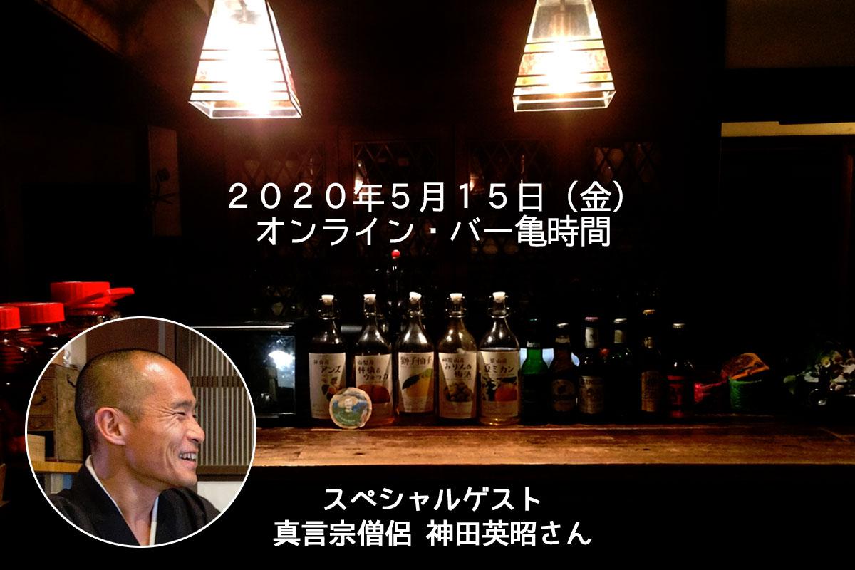 2020年5月15日(金)第二回オンライン・バー亀時間 参加者募集