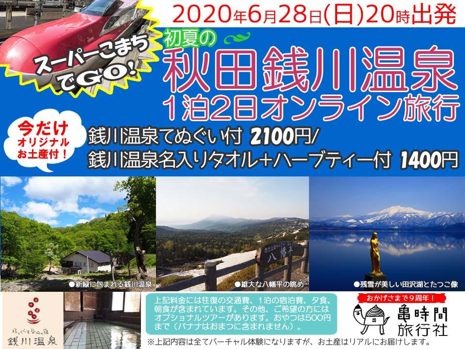 2020年6月28日(日)秋田銭川温泉1泊2日オンライン旅行 参加者募集