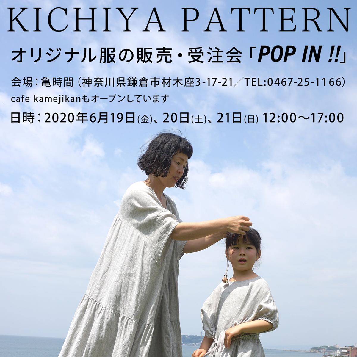 2020年6月19日(金)~21日(日)「POP IN!!」KICHIYA PATTERN オリジナル服の販売・受注会