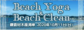 beach-yoga-and-beach-clean-