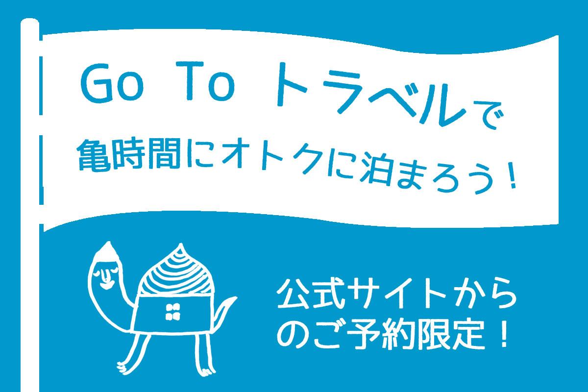 Go Toトラベルキャンペーンで亀時間にオトクに泊まろう!
