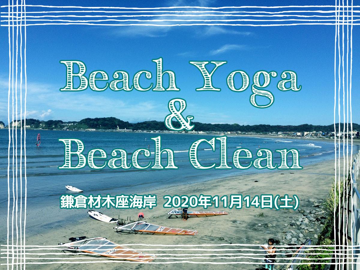 11月14日(土)ビーチヨガ&ビーチクリーン@鎌倉材木座海岸 参加者募集!