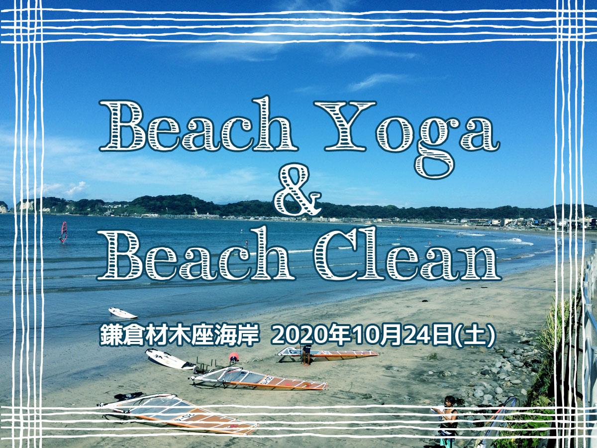 10月24日(日)ビーチヨガ&ビーチクリーン@鎌倉材木座海岸 参加者募集!