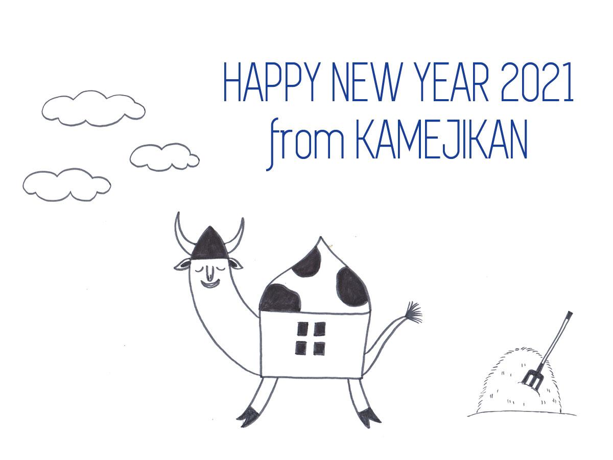 新年のご挨拶(2021年元旦)